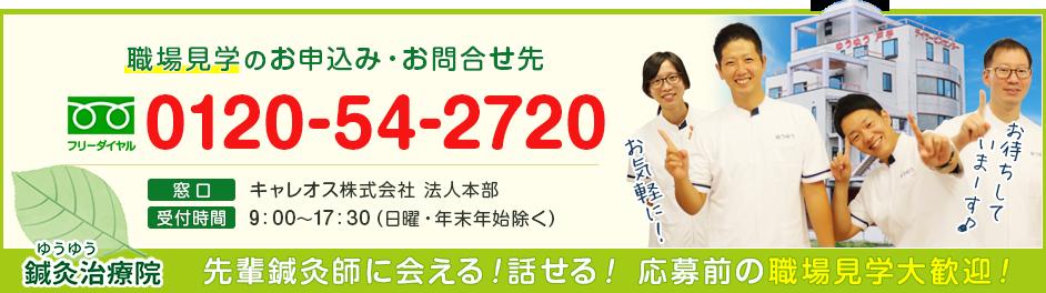 職場見学のお申込みお問合せ先 TEL:0120-54-2720