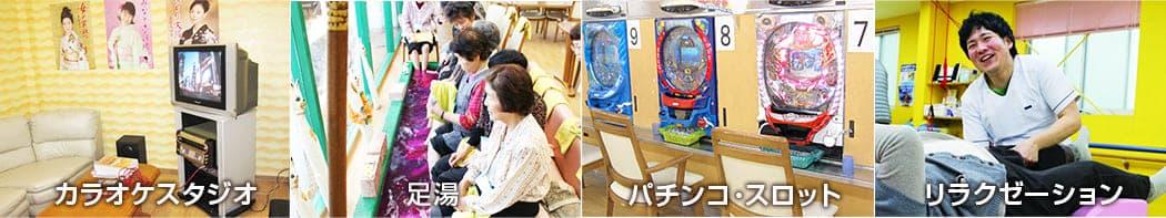 グランドゴルフ場・カラオケスタジオ・足湯・シアタールーム・リラクゼーション写真