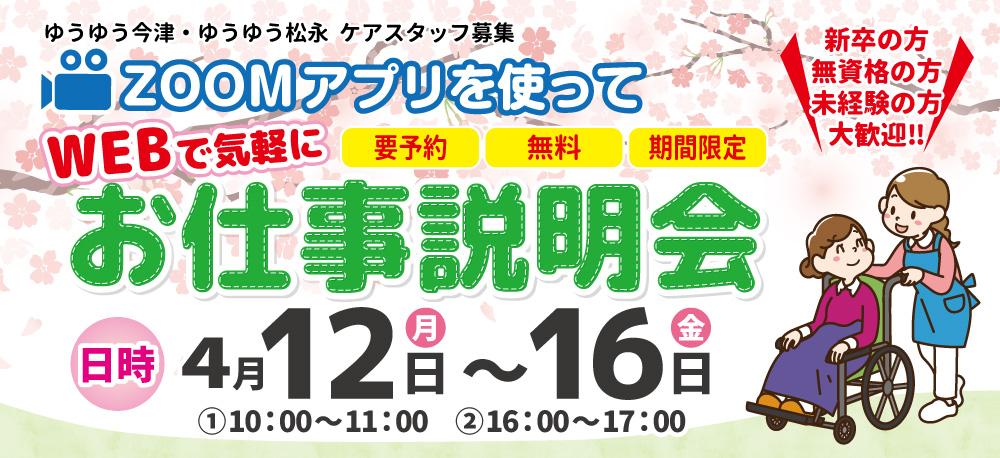 【ゆうゆう今津・松永】オンラインお仕事説明会【4月12~16日】
