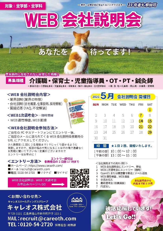 5月WEB会社説明会